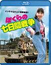 【楽天ブックスなら送料無料】ぼくらの七日間戦争【Blu-ray】 [ 宮沢りえ ]