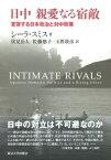 日中 親愛なる宿敵 変容する日本政治と対中政策 [ シーラ スミス ]