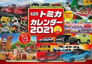 トミカカレンダー 2021