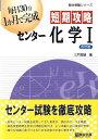 短期攻略センター化学1改訂版 (駿台受験シリーズ) [ 三門恒雄 ]