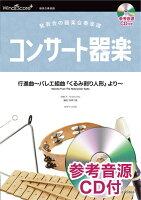 コンサート器楽行進曲〜バレエ組曲『くるみ割り人形』より〜