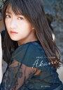 羽賀朱音(モーニング娘。'20)ファースト写真集 『 Akane 』 [ 根本 好伸 ]