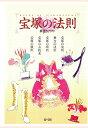 【POD】宝塚の法則 [ 草葉たつや ] - 楽天ブックス