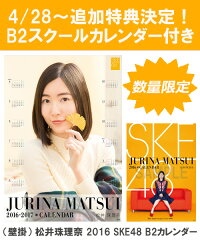 (壁掛) 松井珠理奈 2016 SKE48 B2カレンダー【生写真(2種類のうち1種をランダム…