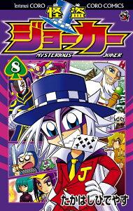 怪盗ジョーカー(第8巻)
