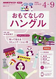 NHK ラジオ おもてなしのハングル 2020年4〜9月