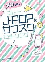 ソロで吹くフルートJ-POP&サブスクヒットソング