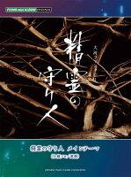 ピアノミニアルバム NHK大河ファンタジー「精霊の守り人」 メインテーマ