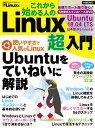 これから始める人の Linux超入門 (日経BPパソコンベストムック) [ 日経Linux ]