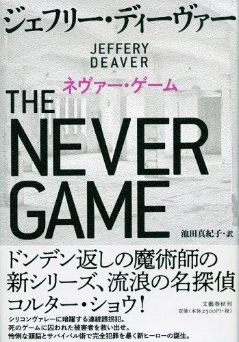 ネヴァー・ゲーム