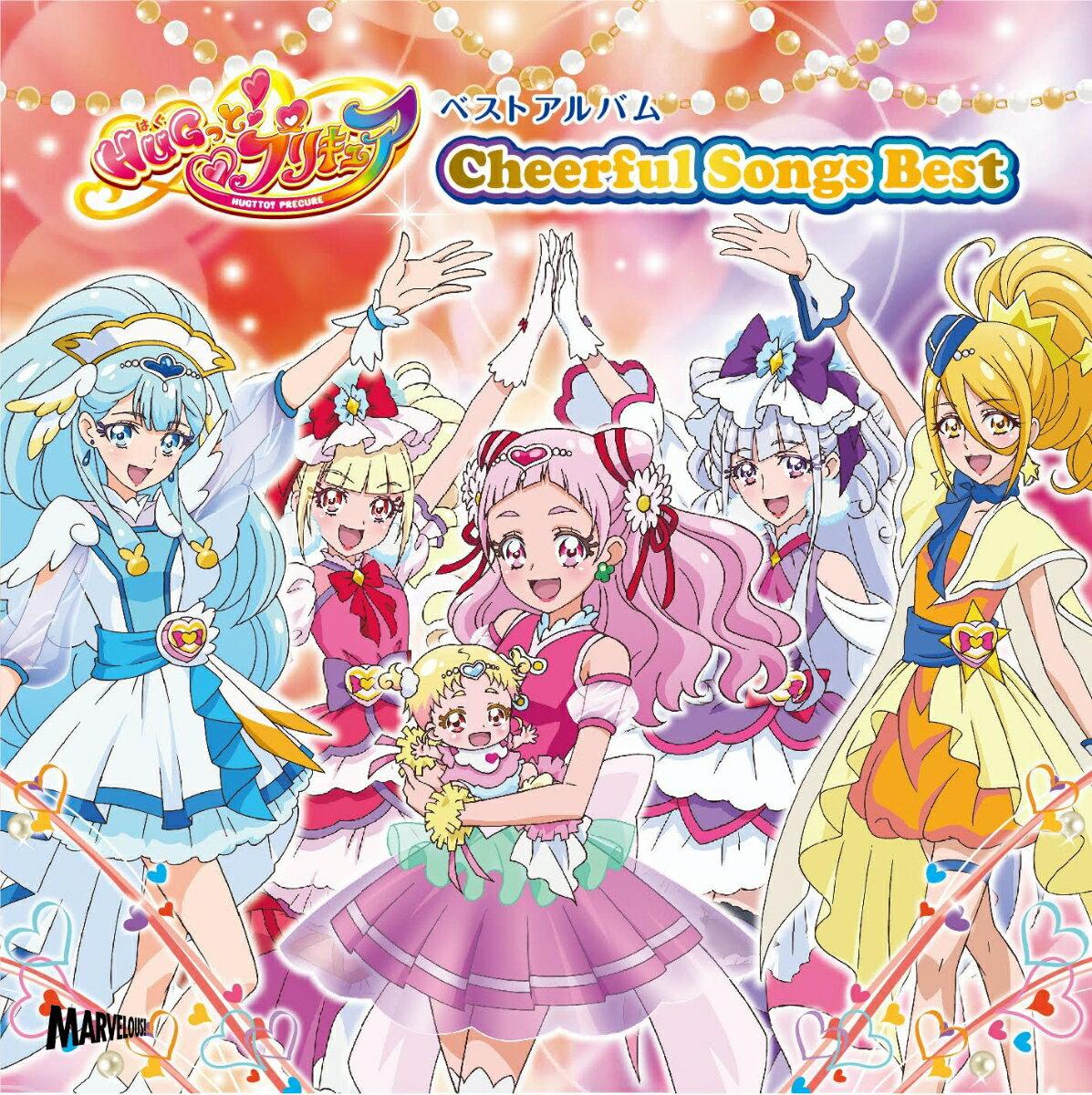 HUGっと!プリキュア・ベストアルバム Cheerful Songs Best画像