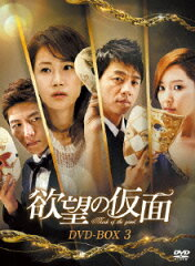 【楽天ブックスならいつでも送料無料】欲望の仮面 DVD-BOX3 [ シン・ウンギョン ]