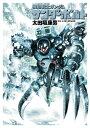 機動戦士ガンダム サンダーボルト 6 (ビッグ コミックス〔...