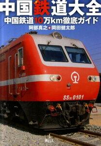 【送料無料】中国鉄道大全
