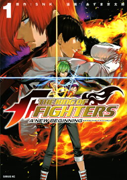 THE KING OF FIGHTERS 〜A NEW BEGINNING〜(1) (シリウスKC) [ SNK ]