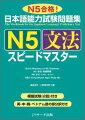 日本語能力試験問題集N5文法スピードマスター