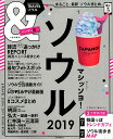 &TRAVELソウルハンディ版(2019) まるごと、最新ソウルまとめ。 マシッソヨ!ソウル2019 (Asahi Original) [ 朝日新聞出版 ]