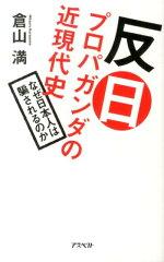 【送料無料】反日プロパガンダの近現代史 [ 倉山満 ]