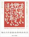 相田みつを(2020年1月始まりカレンダー)