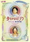 夢をかなえるゾウ スペシャル 男の成功編 [ 小栗旬 ]