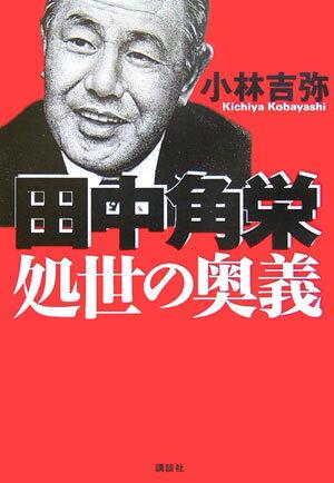「田中角栄処世の奥義」の表紙
