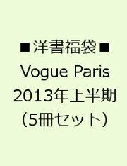 ■洋書福袋■Vogue Paris2013年上半期(5冊セット)