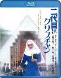 二代目はクリスチャン【Blu-ray】 [ 志穂美悦子 ]