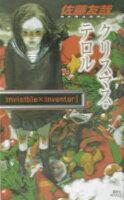 クリスマス・テロル : Invisible X inventor