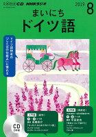 NHK CD ラジオ まいにちドイツ語 2019年8月号
