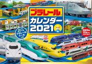 プラレールカレンダー 2021