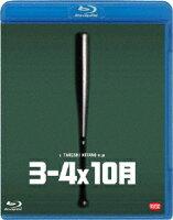 3-4x10月【Blu-ray】