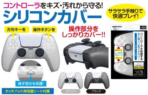 PS5コントローラ用保護カバー『シリコンカバー5(ブラック)』