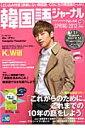【送料無料】韓国語ジャーナル(第44号)