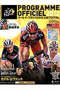 【送料無料】ツール・ド・フランス2012公式プログラム