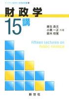財政学15講