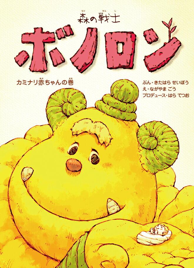 森の戦士ボノロン カミナリ赤ちゃんの巻(4)画像