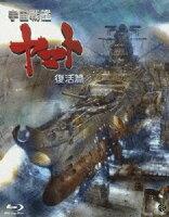 宇宙戦艦ヤマト 復活篇【Blu-ray】
