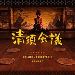 【送料無料】「清須会議」オリジナル・サウンドトラック [ 萩野清子(音楽) ]