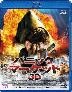 【楽天ブックスならいつでも送料無料】パニック・マーケット3D【Blu-ray】 [ ゼイヴィア・サミ...