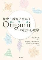 保育・教育に生かす Origamiの認知心理学