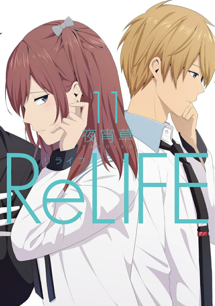 ReLIFE 11画像