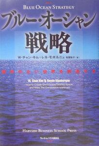 【送料無料】ブル-・オ-シャン戦略