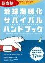 ■地球温暖化サバイバルハンドブック