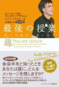 【送料無料】最後の授業 DVD付版