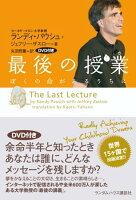 最後の授業 DVD付版