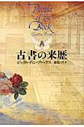 【送料無料】古書の来歴