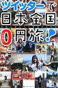 ツイッターで日本全国0円旅!