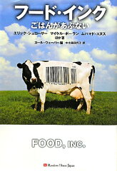 【送料無料】フード・インク