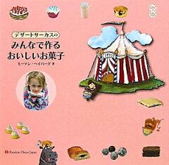 【送料無料】デザートサーカスのみんなで作るおいしいお菓子