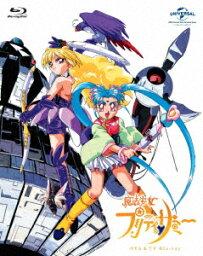 魔法少女プリティサミー(OVA & TV)Blu-ray SET